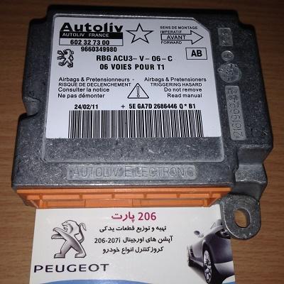 ایربگ ◄ ECU ایربگ 206 , 207 – AutoLiv فرانسه