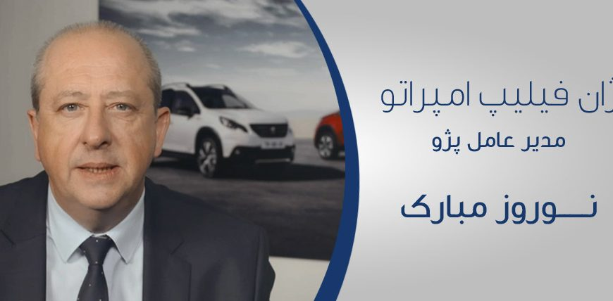 پیام تبریک پژو به مناسبت فرارسیدن عید نوروز