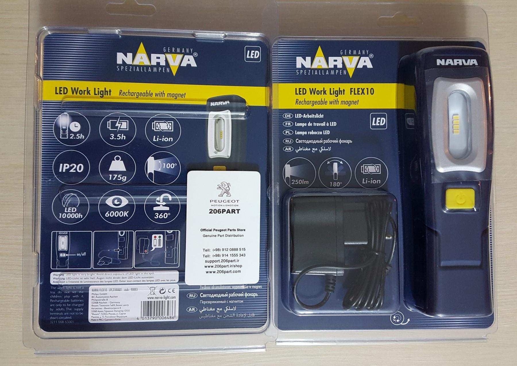 چراغ قوه شارژی NARVA اصلی