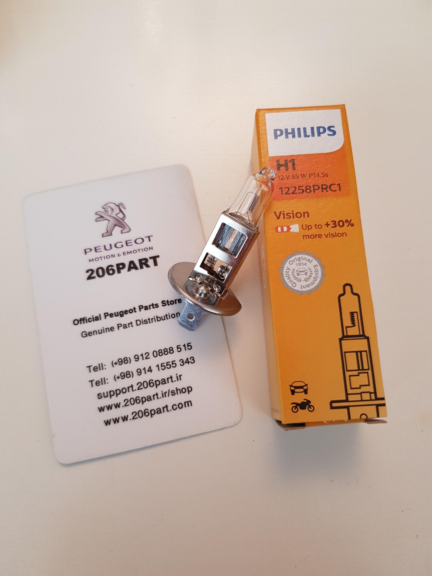 لامپ H1 فیلیپس -اصلی آلمان